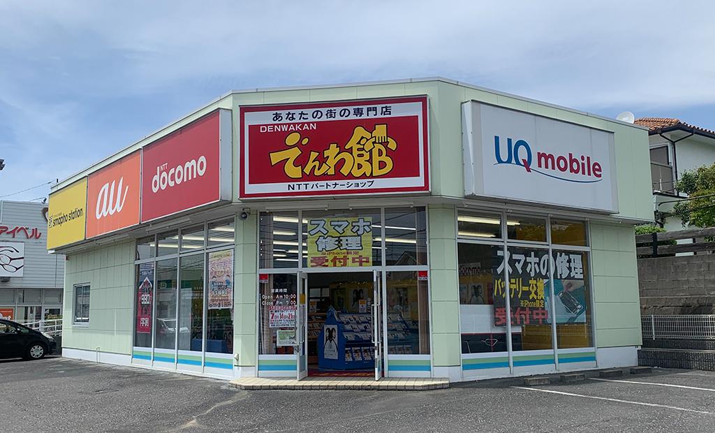 スマホステーション 木更津店 店舗写真